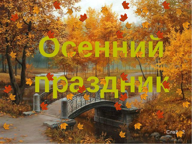 Осенний праздник Слайд 2