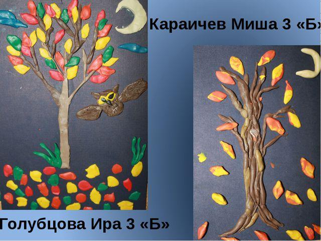 Голубцова Ира 3 «Б» Караичев Миша 3 «Б»