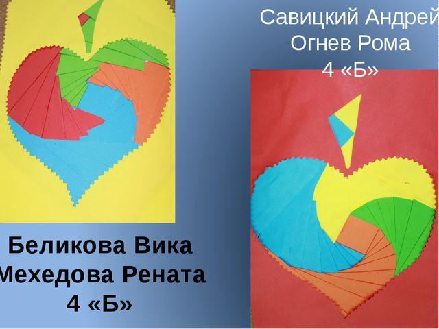 Беликова Вика Мехедова Рената 4 «Б» Савицкий Андрей Огнев Рома 4 «Б»