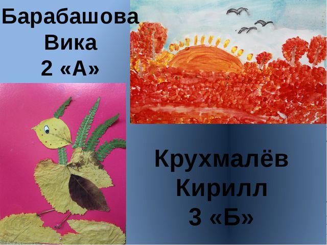 Барабашова Вика 2 «А» Крухмалёв Кирилл 3 «Б»