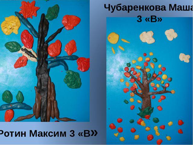 Ротин Максим 3 «В» Чубаренкова Маша 3 «В»