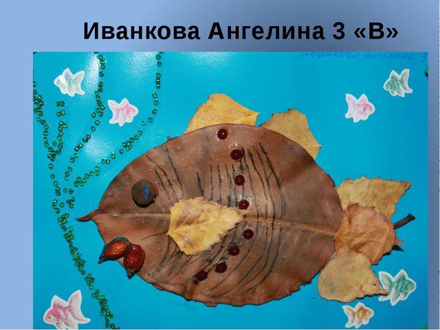 Иванкова Ангелина 3 «В»