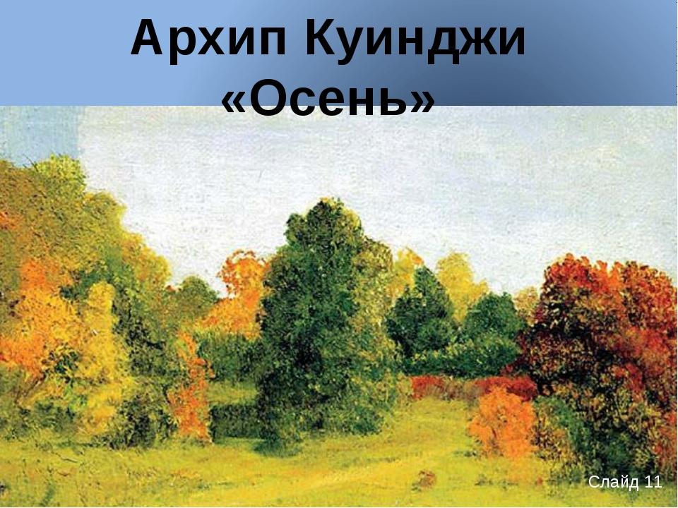 Архип Куинджи «Осень» Слайд 11