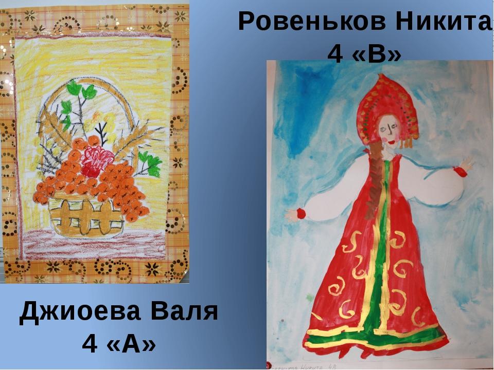 Ровеньков Никита 4 «В» Джиоева Валя 4 «А»