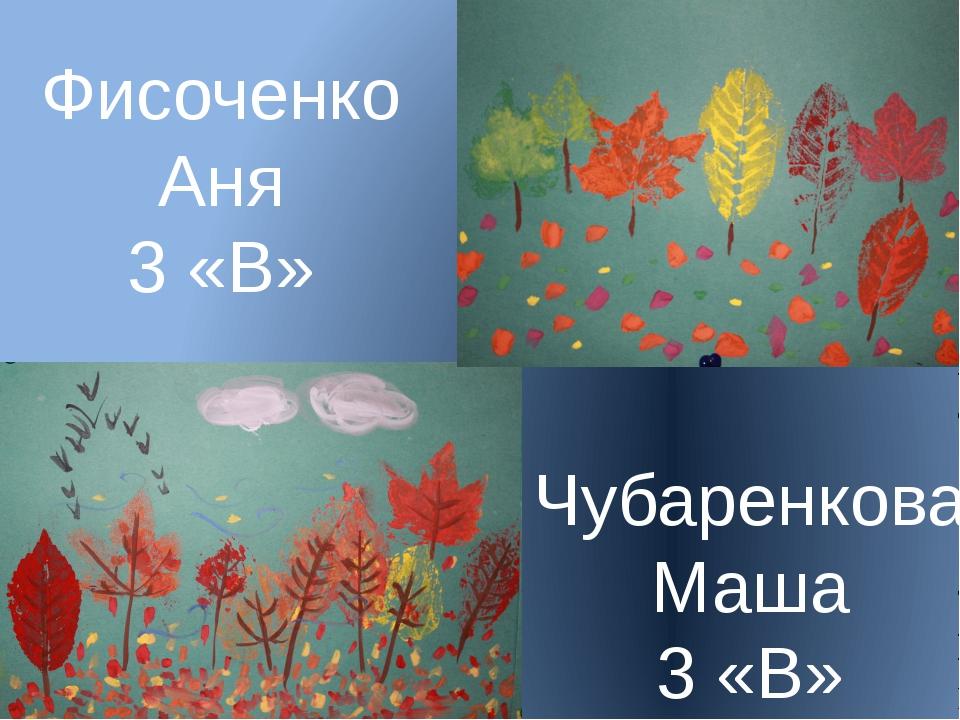Чубаренкова Маша 3 «В» Фисоченко Аня 3 «В»