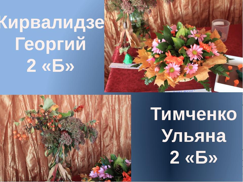 Кирвалидзе Георгий 2 «Б» Тимченко Ульяна 2 «Б»