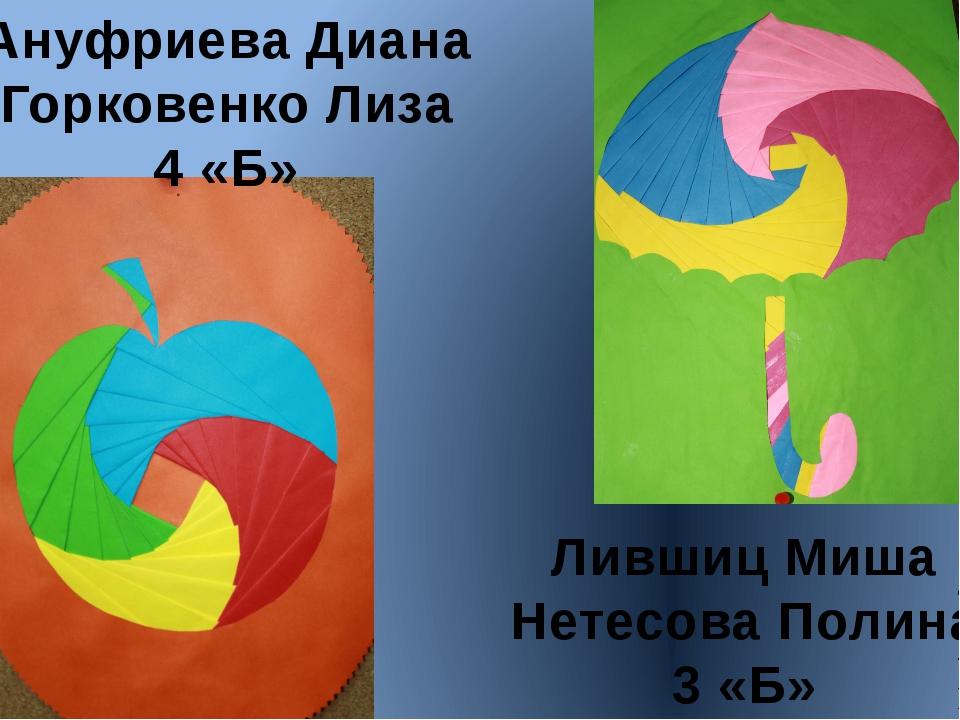 Лившиц Миша Нетесова Полина 3 «Б» Ануфриева Диана Горковенко Лиза 4 «Б»