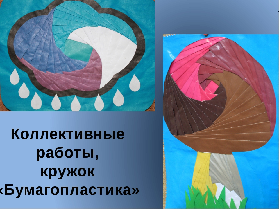 Коллективные работы, кружок «Бумагопластика»