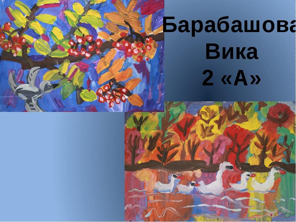 Барабашова Вика 2 «А»