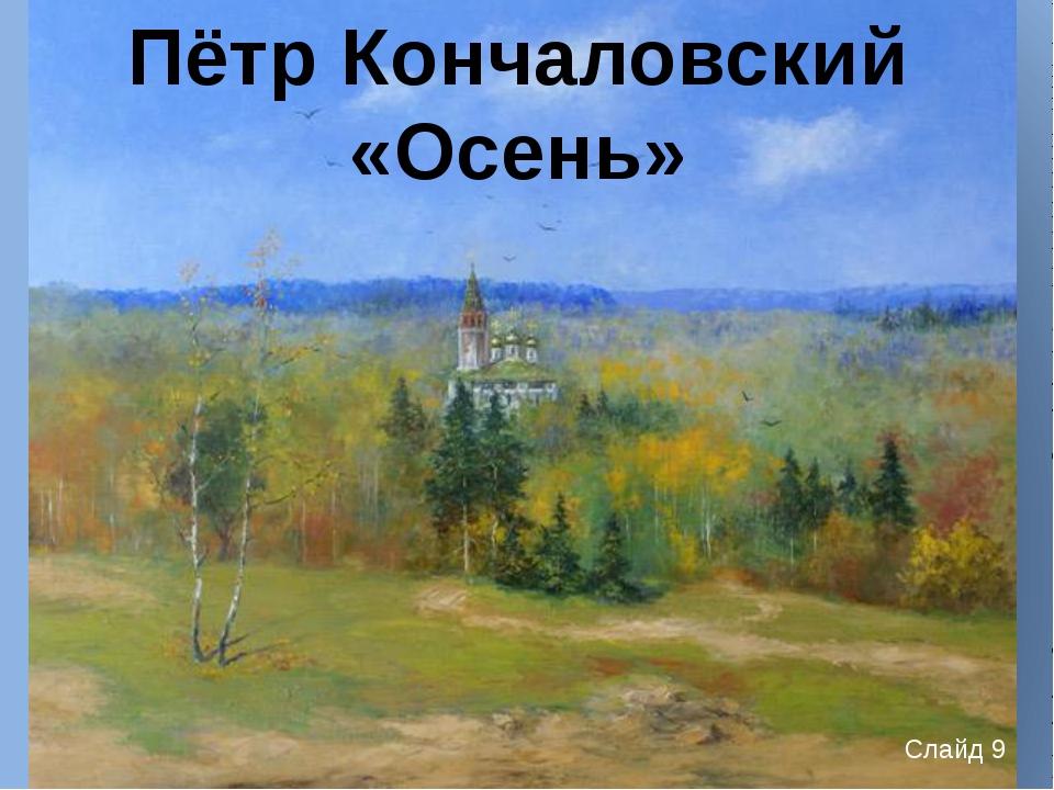 Пётр Кончаловский «Осень» Слайд 9