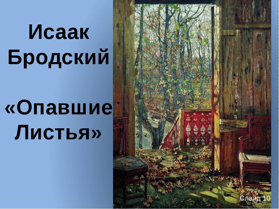 Исаак Бродский «Опавшие Листья» Слайд 10