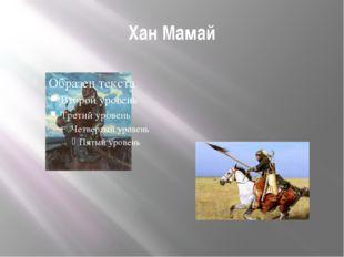Хан Мамай