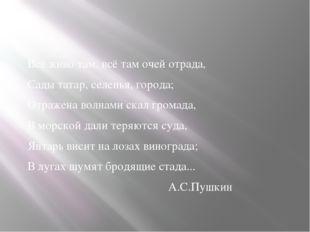 Всё живо там, всё там очей отрада, Сады татар, селенья, города; Отражена вол