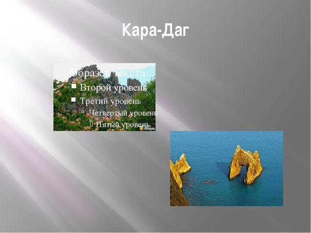 Кара-Даг