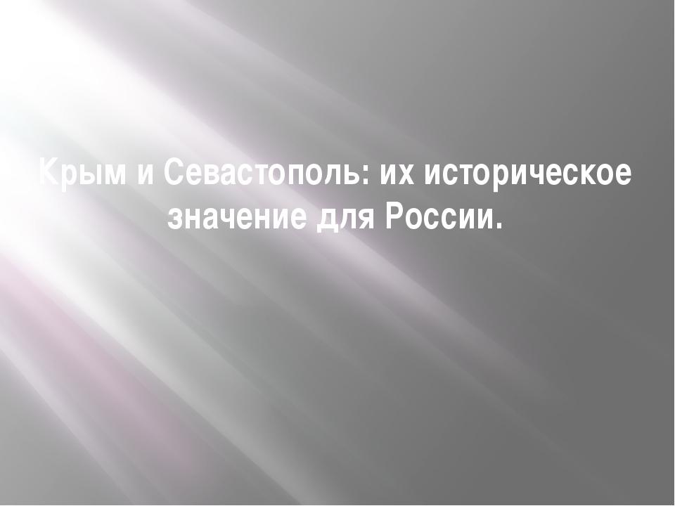 Крым и Севастополь: их историческое значение для России.