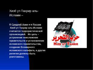 Хизб ут-Тахрир аль-Ислами – ВСредней Азиии вРоссии Хизб ут-Тахрир аль-Исл