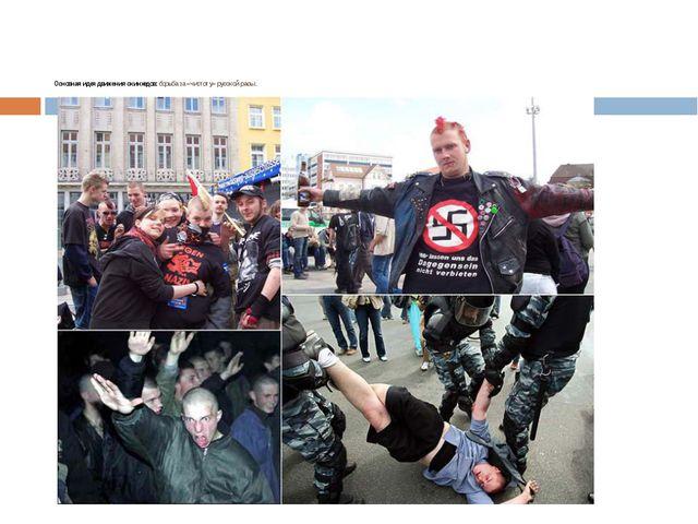 Основная идея движения скинхедов: борьба за «чистоту» русской расы.