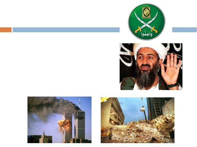 Аль - Каида Международная исламисткая террористическая организация. Эту орга...