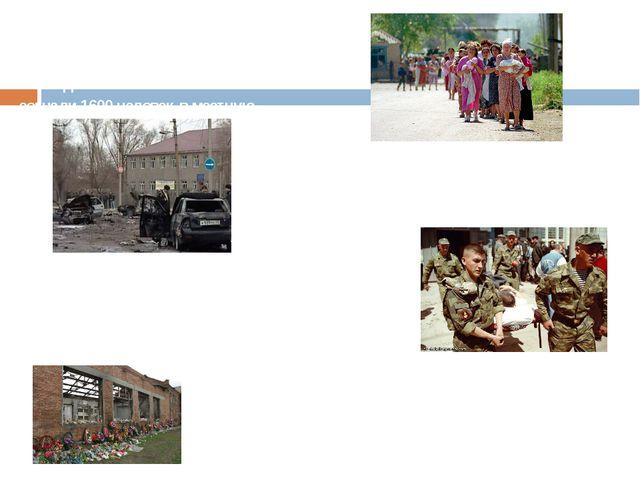 Буденновск Ставропольскогокрая 1995 г 14- июня Чеченские боевики под командо...