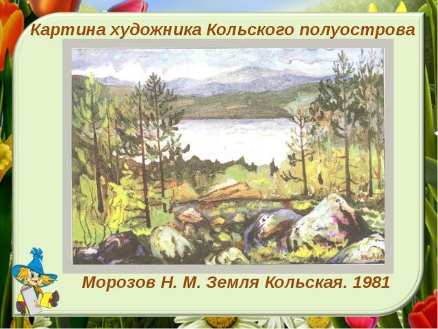 Морозов Н. М. Земля Кольская. 1981 Картина художника Кольского полуострова