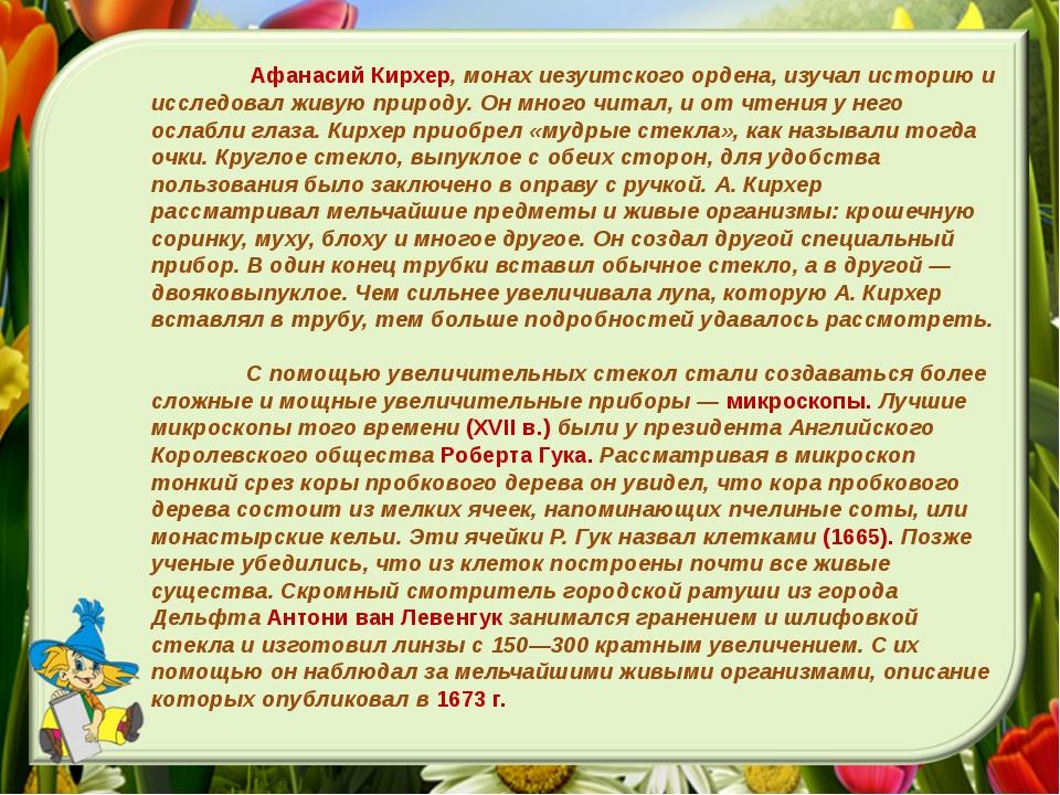Афанасий Кирхер, монах иезуитского ордена, изучал историю и исследовал живую...