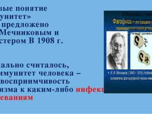 Впервые понятие «иммунитет» было предложено И.И. Мечниковым и Л.Пастером В 1