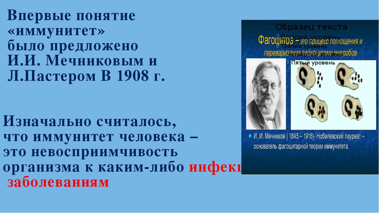 Впервые понятие «иммунитет» было предложено И.И. Мечниковым и Л.Пастером В 1...
