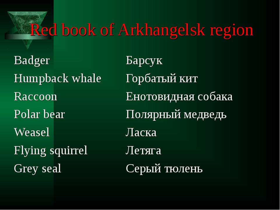 Red book of Arkhangelsk region BadgerБарсук Humpback whaleГорбатый кит Ra...