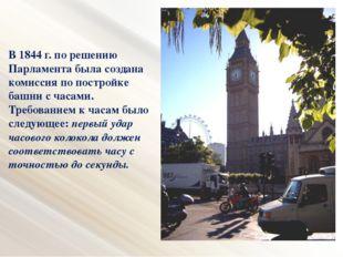 В 1844 г. по решению Парламента была создана комиссия по постройке башни с ча