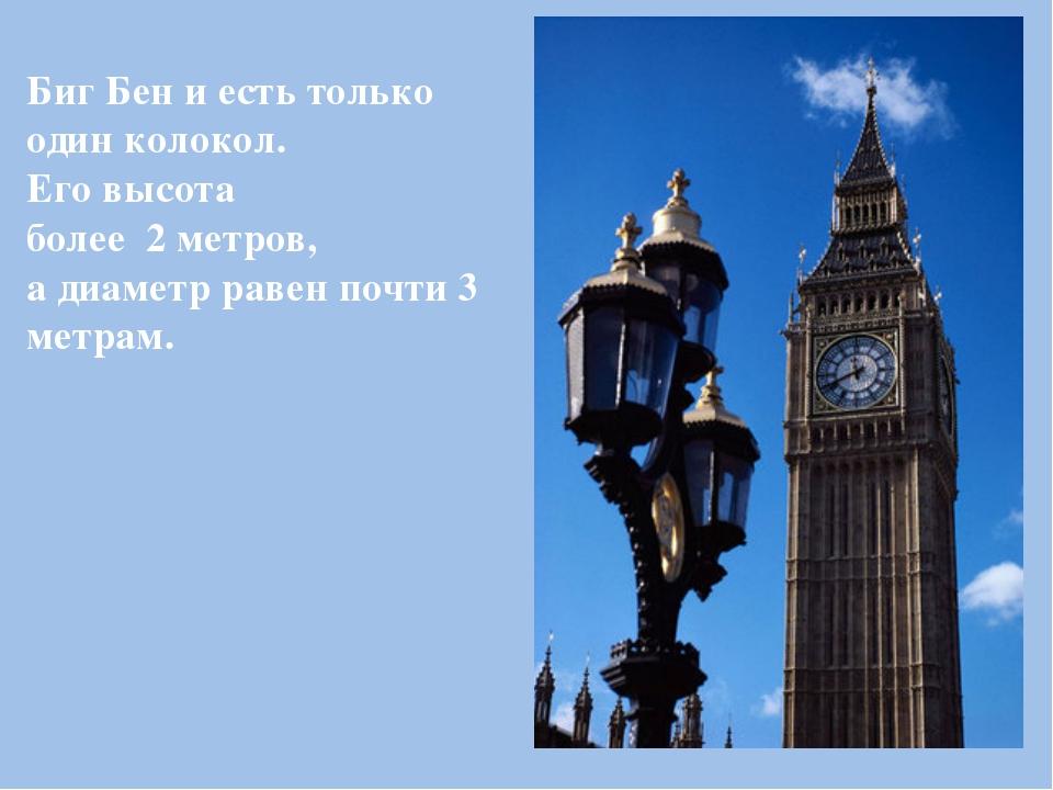 Биг Бен и есть только один колокол. Его высота более 2 метров, а диаметр раве...