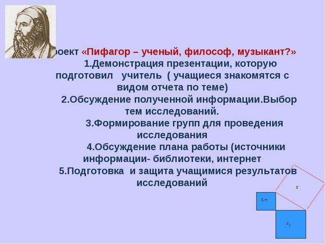 проект «Пифагор – ученый, философ, музыкант?» 1.Демонстрация презентации, кот...