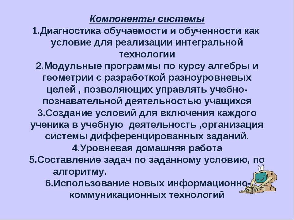 Компоненты системы 1.Диагностика обучаемости и обученности как условие для ре...