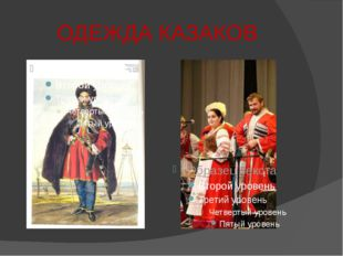 ОДЕЖДА КАЗАКОВ