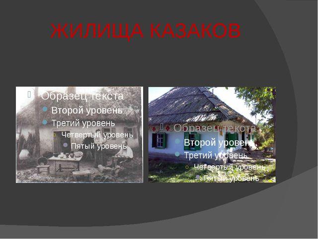 ЖИЛИЩА КАЗАКОВ