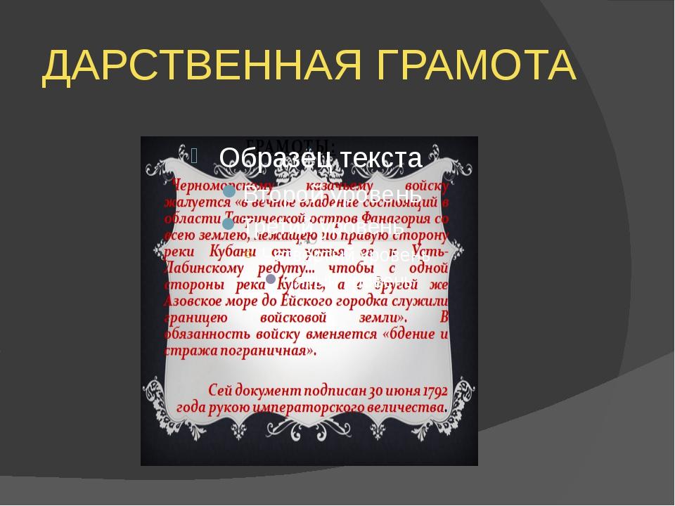 ДАРСТВЕННАЯ ГРАМОТА
