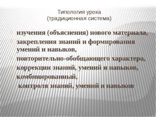 Типология урока (традиционная система) изучения (объяснения) нового материала