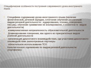 Специфические особенности построения современного урока иностранного языка: С