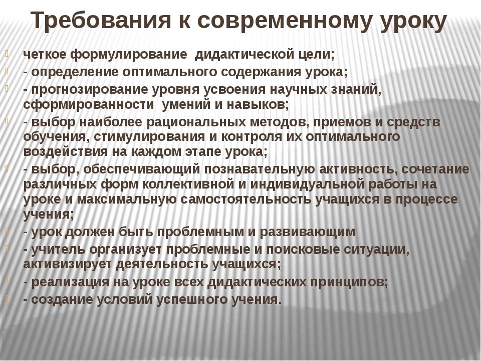 Требования к современному уроку четкое формулирование дидактической цели; - о...