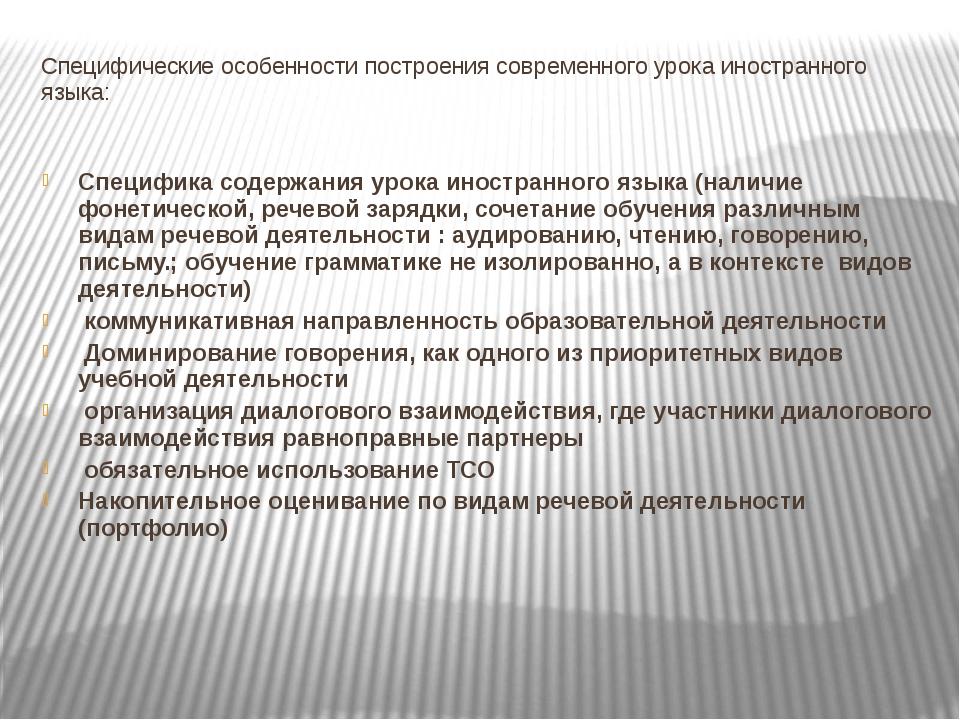 Специфические особенности построения современного урока иностранного языка: С...