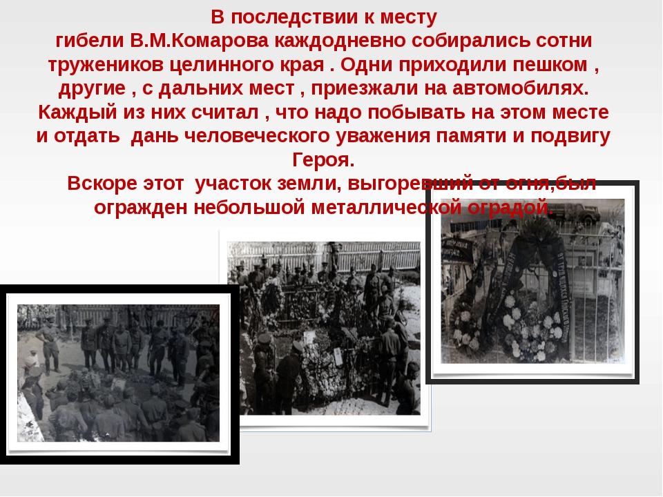 В последствии к месту гибелиВ.М.Комаровакаждодневно собирались сотни тружен...