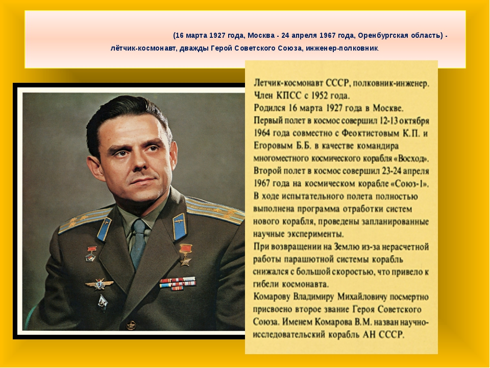 Влади́мирМиха́йловичКомаро́в(16 марта 1927 года, Москва - 24 апреля 1967...