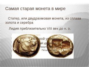 Самая стараямонета в мире Статер, или двудрахмовая монета, из сплава золота