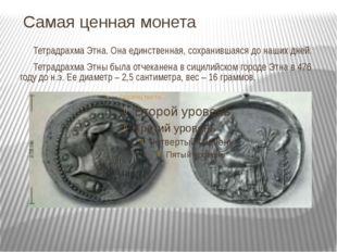 Самая ценная монета Тетрадрахма Этна. Она единственная, сохранившаяся до наши