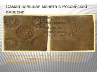 Самая большая монета в Российской империи Медная пластина 1 рубль Екатерины I