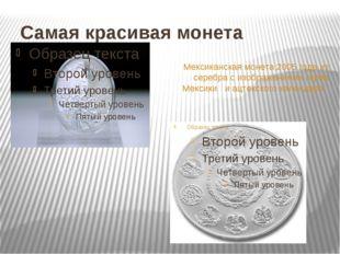 Самая красивая монета Мексиканскаямонета2005 годаиз серебра с изображениям