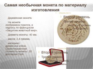 Деревянная монета На монете изображенагорилла, и надпись по-французски «Защ