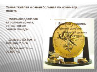 Самая тяжёлая и самая большая пономиналу монета Миллионодолларовая золотая м