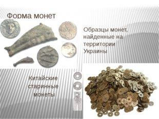 Форма монет Образцы монет, найденные на территории Украины Китайские старинны
