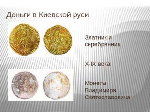 Деньги в Киевской руси Златник и серебренник X-IX века Монеты Владимира Свято