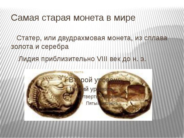 Самая стараямонета в мире Статер, или двудрахмовая монета, из сплава золота...